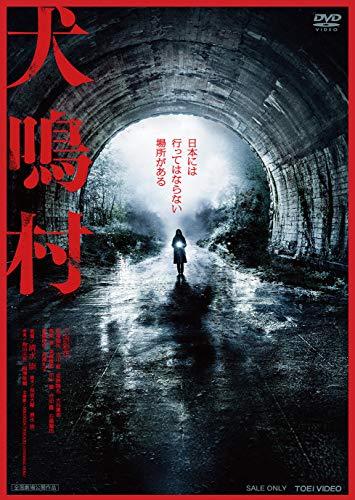 犬鳴村 [DVD]