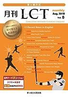 茅ヶ崎方式・月刊LCT8号