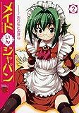 メイドいんジャパン 2 (チャンピオンREDコミックス)