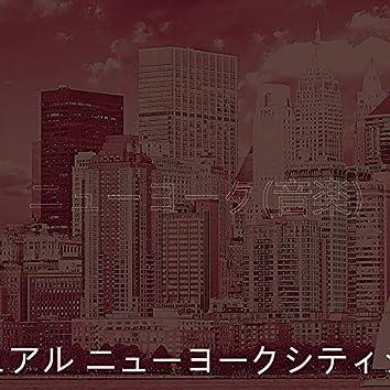 ニューヨーク(音楽)