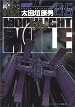 MOONLIGHT MILE 5 (Big Comics) (2002) ISBN: 4091862551 [Japanese Import]