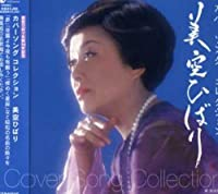 Misora Hibari Cover Song Collection by Hibari Misora (2007-06-24)