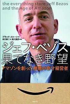 ジェフ・ベゾス 果てなき野望-アマゾンを創った無敵の奇才経営者 ...