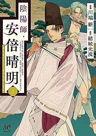 陰陽師・安倍晴明 2 (2) (プリンセスコミックス)