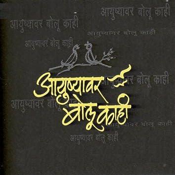 Ayushyawar Bolu Kahi
