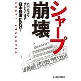 シャープ崩壊--名門企業を壊したのは誰か (日本経済新聞出版)
