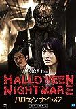 HALLOWEEN NIGHTMARE ハロウィン ナイトメア[DVD]