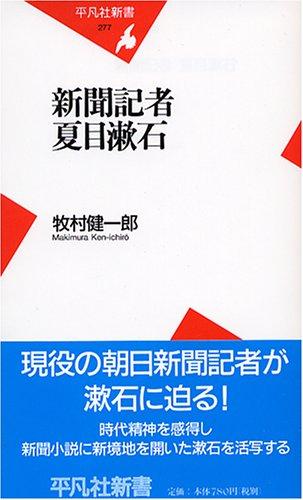 新聞記者 夏目漱石 (平凡社新書)