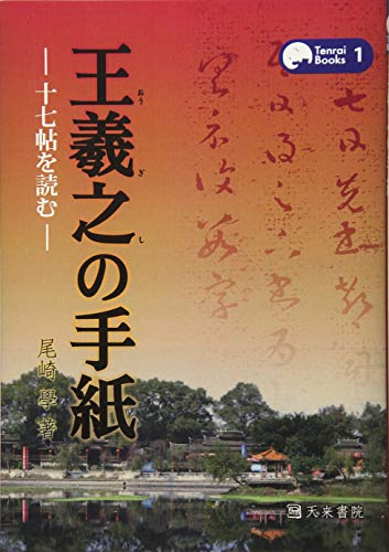 王羲之の手紙ー十七帖を読むー (TenraiBooks)