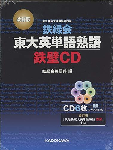 改訂版 鉄緑会東大英単語熟語 鉄壁CD (<CD>)
