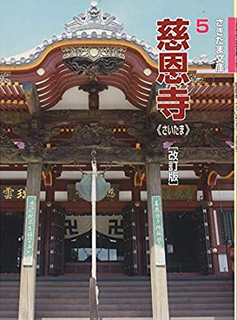 慈恩寺(さいたま) (さきたま文庫)