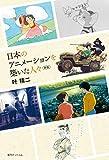 日本のアニメーションを築いた人々 新版(叶精二)