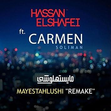 Mayestahlushi (Remake) [feat. Carmen Soliman]