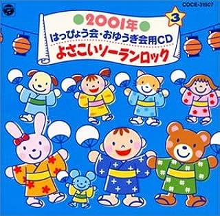 2001年 学芸会・おゆうぎ会CD(3)よさこいソーランロック