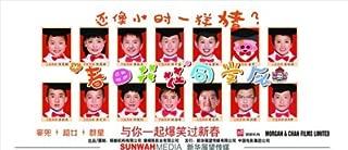 McDull, the Alumni Movie Poster (14 x 36 Inches - 36cm x 92cm) (2006) Japanese -(Albert Au)(Conroy Chan Chi-Chung)(Jaycee Chan)(Bo-lin Chen)(Ronald Cheng)(Kelly Chen)