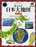 絵でみる日本大地図 (ピクチャーアトラスシリーズ)