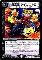 デュエルマスターズ 爆霊魔 タイガニトロ / 暴龍ガイグレン DMR14 / ドラゴン・サーガ / シングルカード