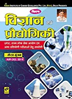 Kiran Science and Technology for UPSC, State PSCs and Other Competitive Exams by Gaurav Gunjan Air-262, 2018 – Hindi(2659)