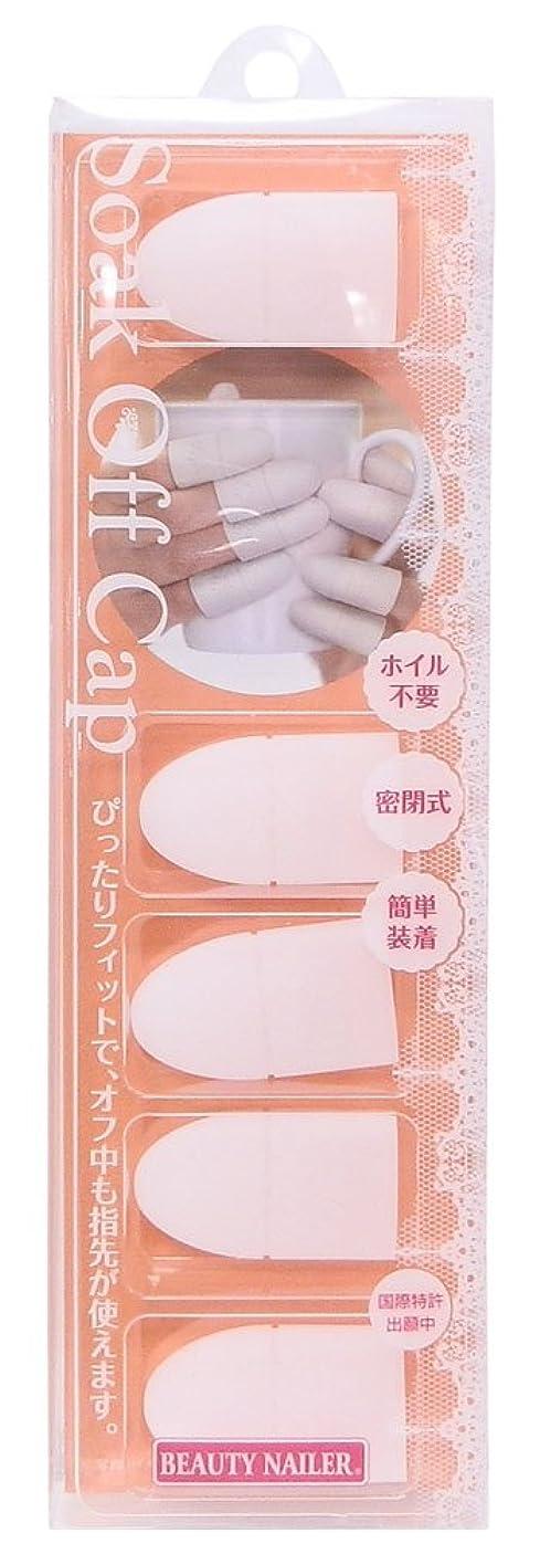香水回転する焼くビューティーネイラー ネイル リムーバー ソークオフキャップ ホワイト SCAP-3