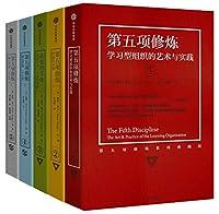 第五项修炼系列典藏版套装(全5册)