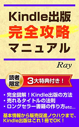 Book's Cover of Kindle電子書籍出版 完全攻略マニュアル: 毎月5万円以上の収入アップを実現させるKindle出版ノウハウを公開! Kindle版