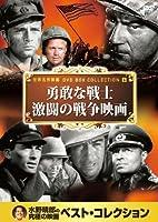 勇敢な戦士 激闘の 戦争映画 DVD10枚組 10CID-6006