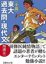 表紙: 〈小説〉東大過去問・現代文 (文庫ぎんが堂)   川渕圭一