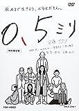 0.5ミリ 特別限定版[DVD]
