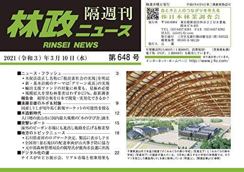 「林政ニュース」第648号