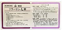 【第2類医薬品】剤盛堂薬品ホノミ漢方 フラーリンL錠 90錠 ×3
