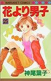 花より男子 25 (マーガレットコミックス)