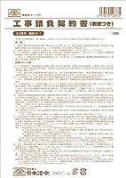 日本法令 建設 26-1 /工事請負契約書(表紙つき)(請負金額が比較的小額の小工事用)