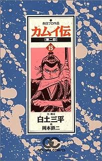 カムイ伝 (第2部15) (ゴールデン・コミックス)