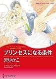 プリンセスになる条件 地中海の王子たち (ハーレクインコミックス)