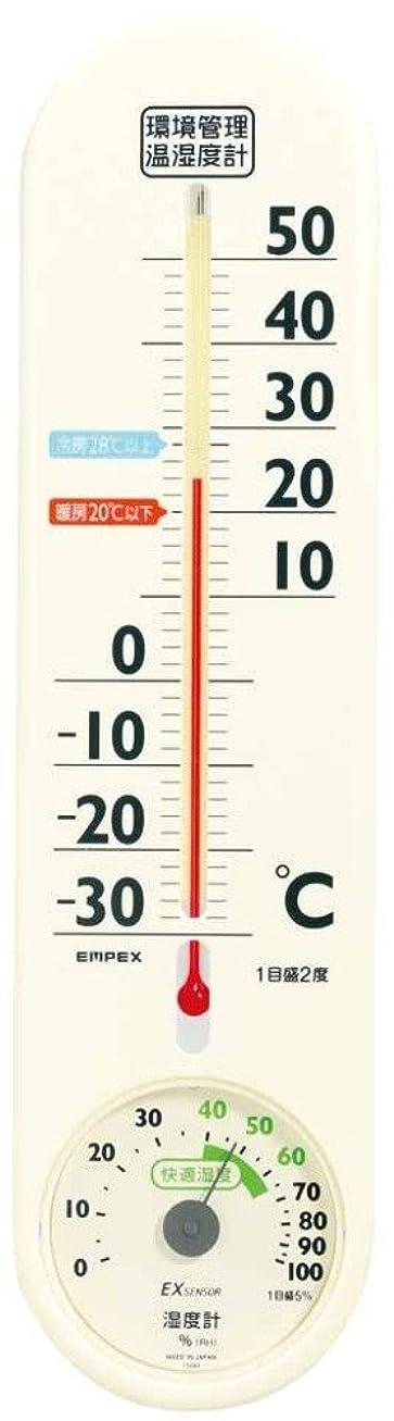 カバレッジインキュバス生きているEMPEX(エンペックス) 環境管理温?湿度計 省エネさん 温度表示 湿度表示 掛け用 オフホワイト TG-2776