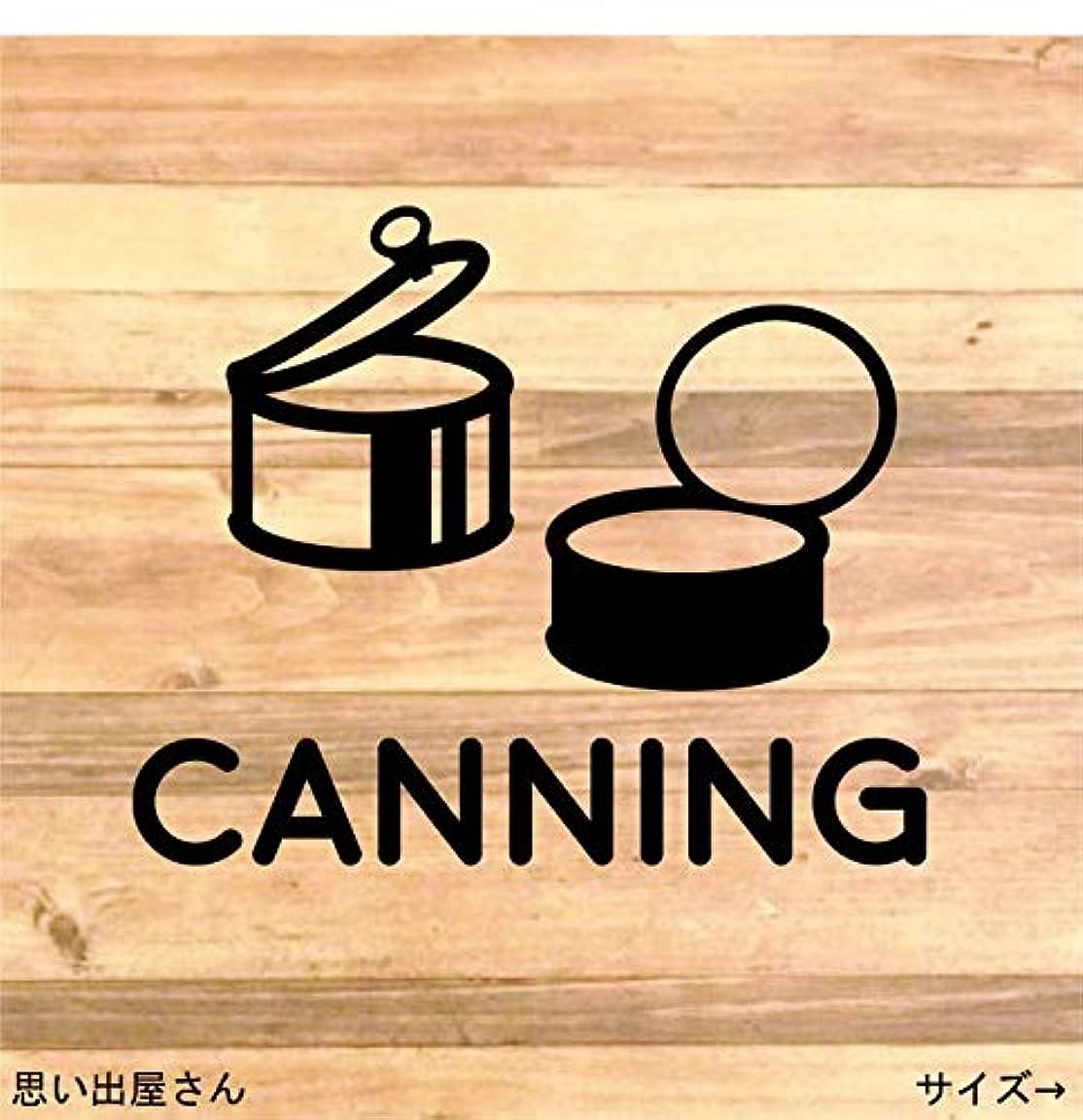 位置づける瞬時に簡略化する【便利商品】缶詰類専用ゴミ分別シール【インテリア?DIY】 (水色)