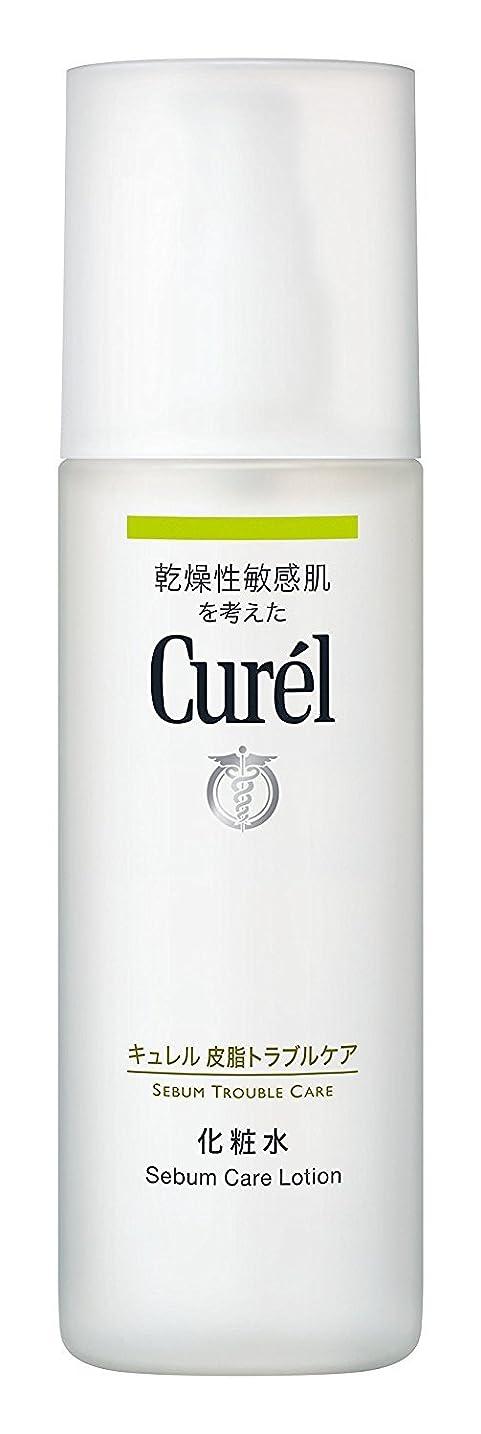 に対してお尻ええキュレル 皮脂トラブルケア化粧水 150ml×3個