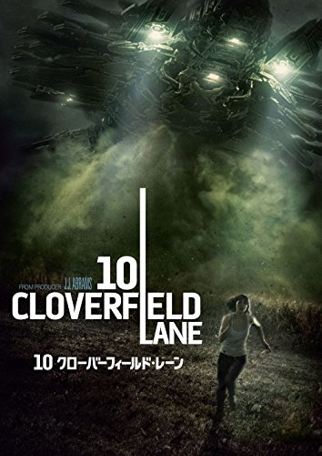 10�Cloverfield Lane [DVD]