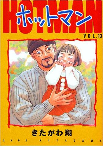 ホットマン (Vol.13) (ヤングジャンプ・コミックス)