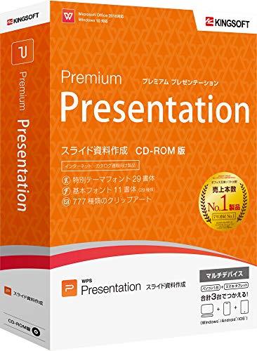 キングソフト WPS Office Premium Presentation [3558]