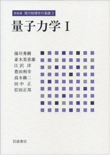 量子力学 I (新装版 現代物理学の基礎 第3巻)