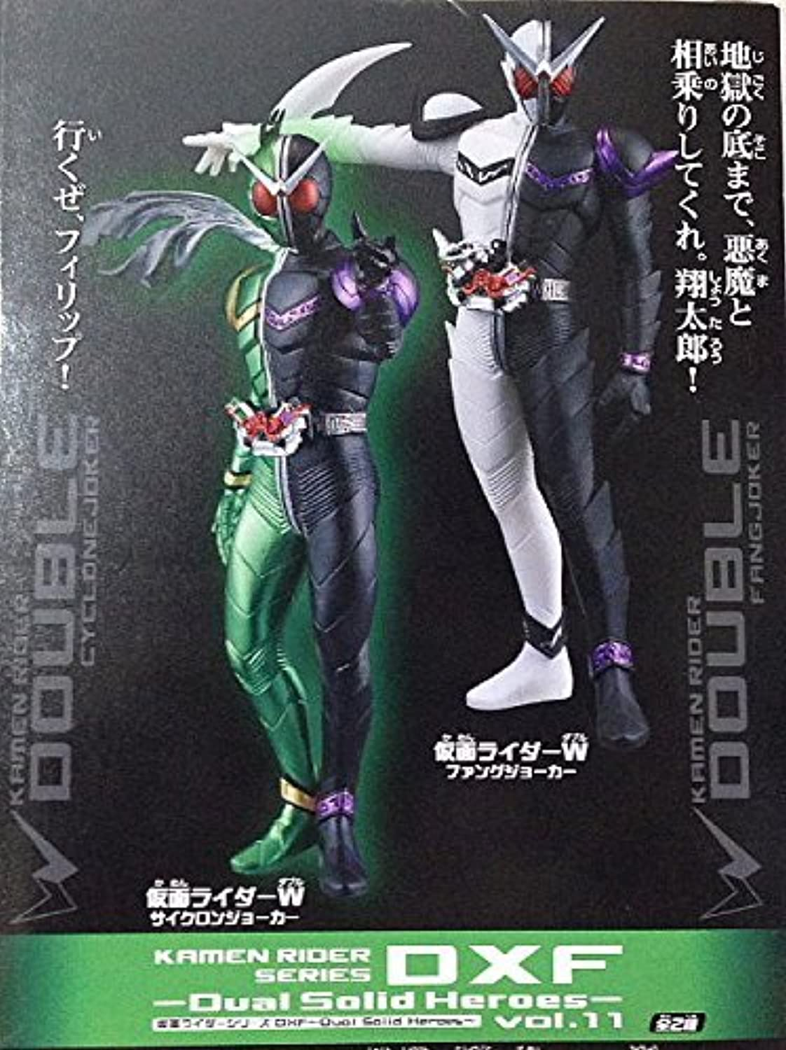 Rider series DXF  Dual Solid Heroes  vol.11 all two Fang Joker Cyclone Joker