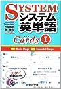 システム英単語カード 1
