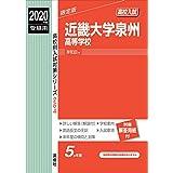 近畿大学泉州高等学校 2020年度受験用 赤本 264 (高校別入試対策シリーズ)