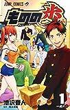 ものの歩 1 (ジャンプコミックス)