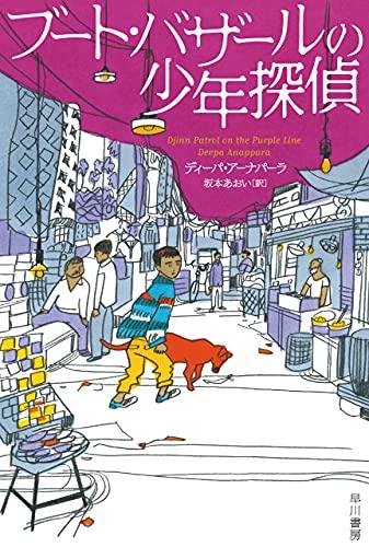 ブート・バザールの少年探偵 (ハヤカワ・ミステリ文庫)