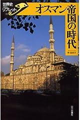 オスマン帝国の時代 (世界史リブレット) 単行本