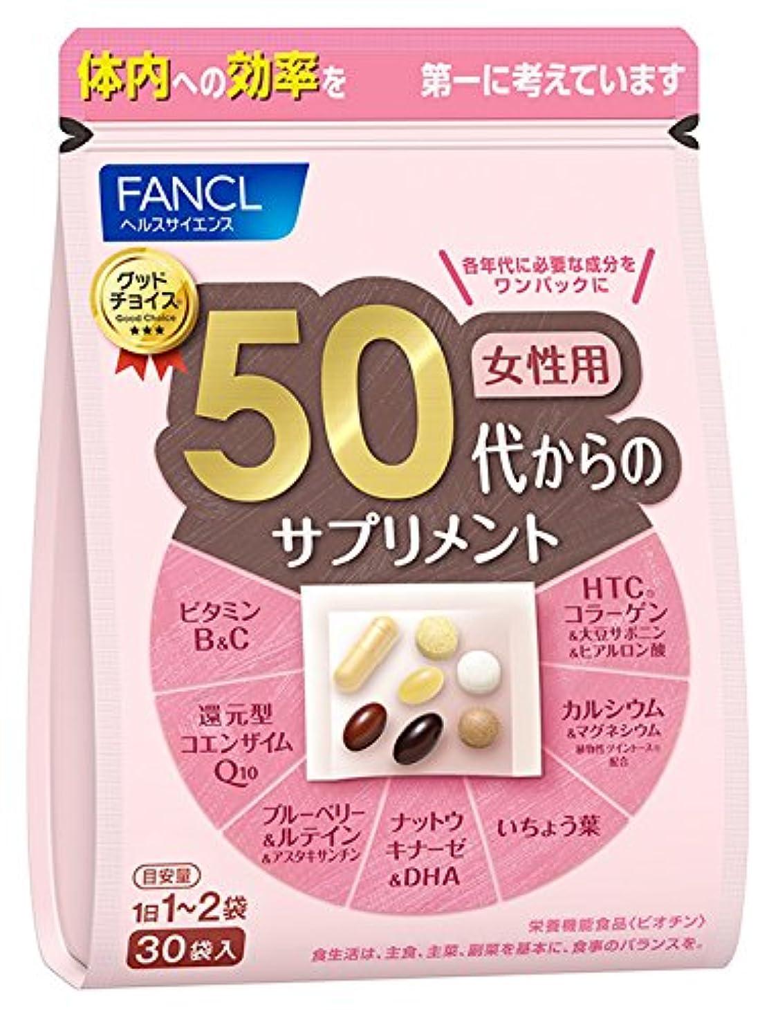 開拓者デッキ銛ファンケル (FANCL) 50代からのサプリメント女性用 (15~30日分) 7粒×30袋