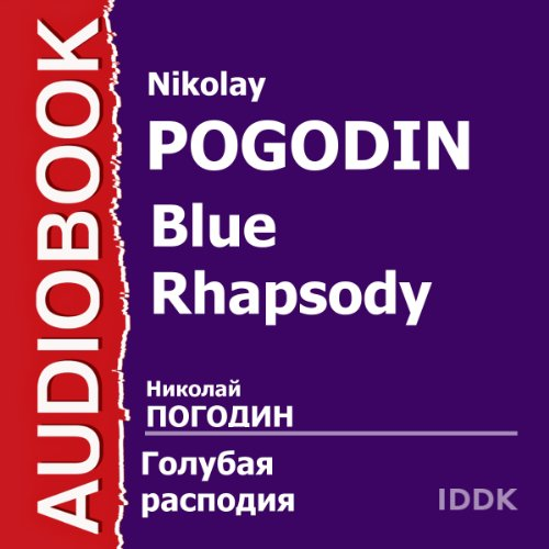 Blue Rhapsody [Russian Edition] audiobook cover art