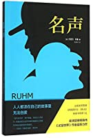 RUHM (Chinese Edition)